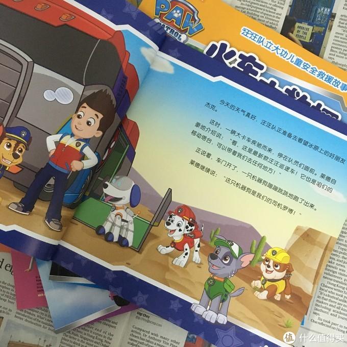 春节多一份安全绝对不是狗拿耗子,《汪汪队立大功儿童安全救援故事书》分享
