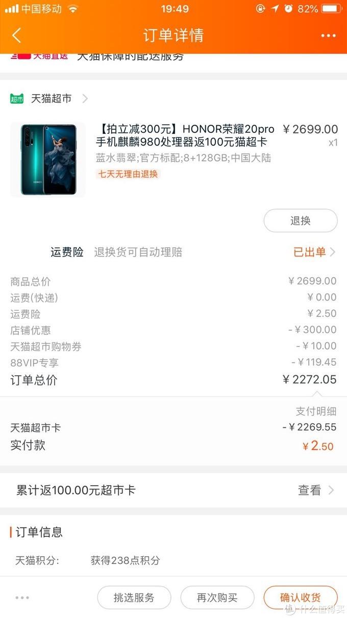 """浅谈猫超购入的荣耀20pro(网友们说的""""三际货"""")"""