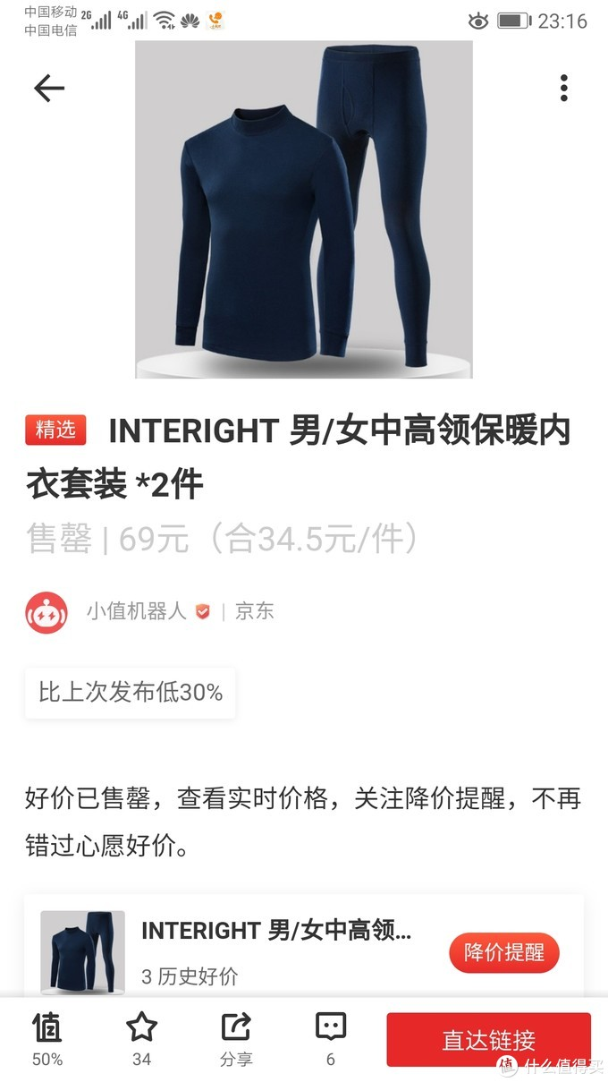 39元一套的保暖内衣能不能穿?