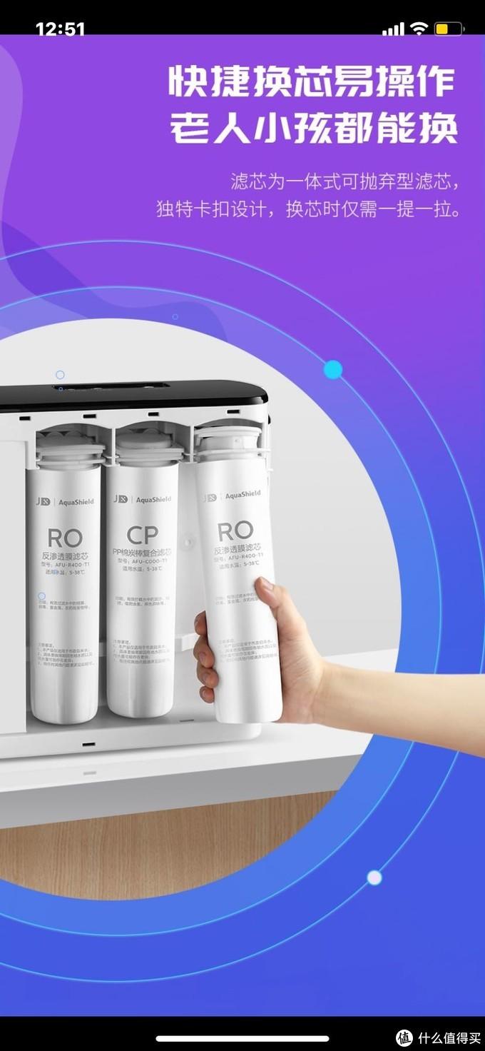 京选水护盾-人生第一台RO净水器