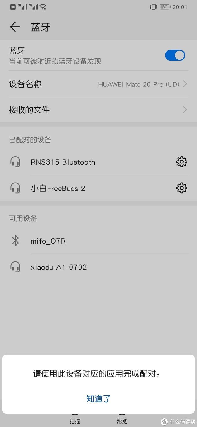 分量十足惊喜满满—mifo o7使用体验及vs华为freebuds2 vs Beats X
