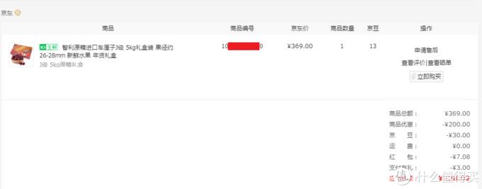 年货必备车厘子,京东每斤15.9元神价格的车真稳!