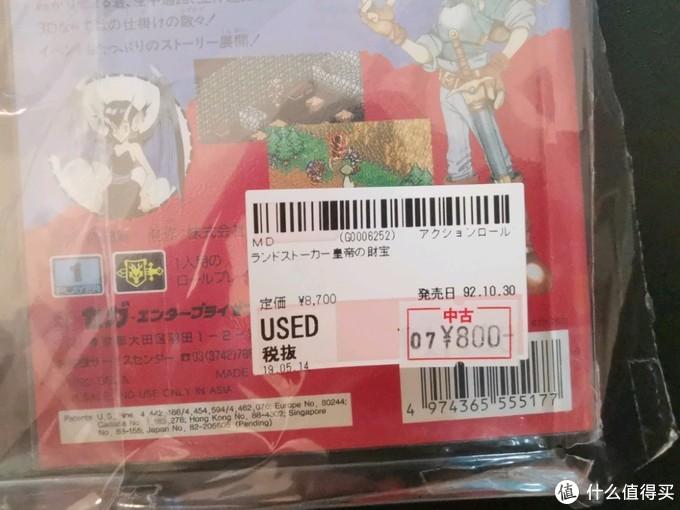 800日元入手的《皇帝的财宝》