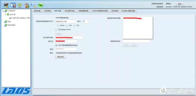 雷迪司邮件通知设置界面