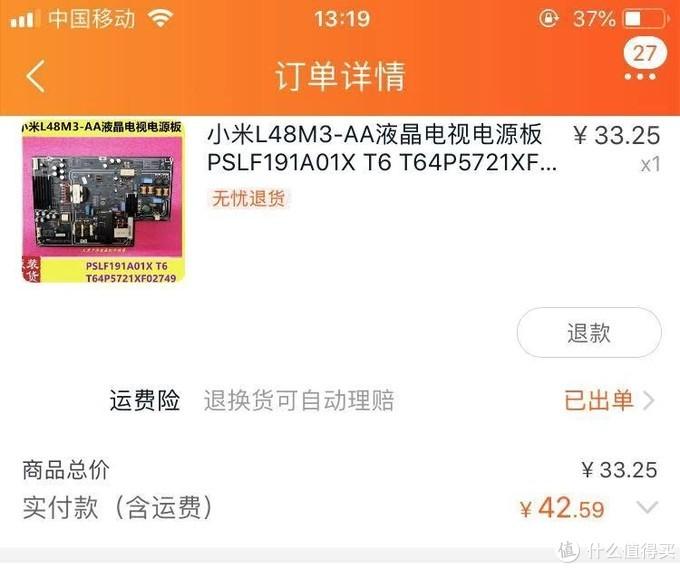 42.59元复活小米电视