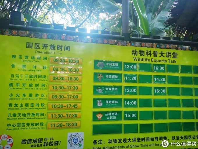 珠海VS广州2大长隆,到底怎么选?附长隆游玩全攻略及路线推荐