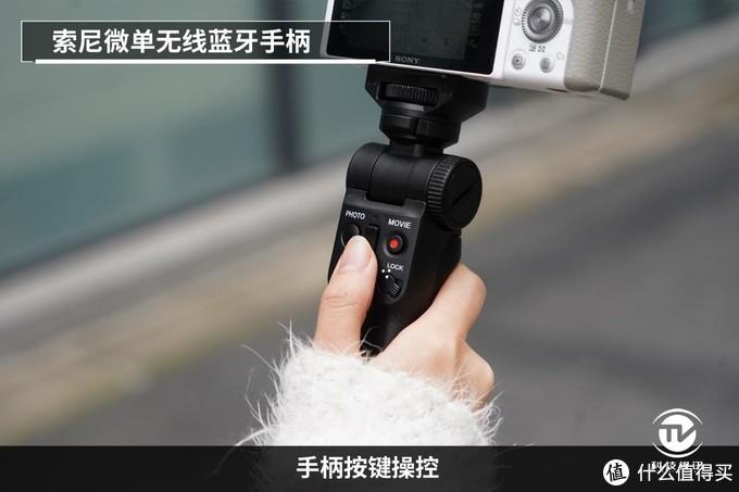小巧方便: 索尼微单无线蓝牙手柄评测