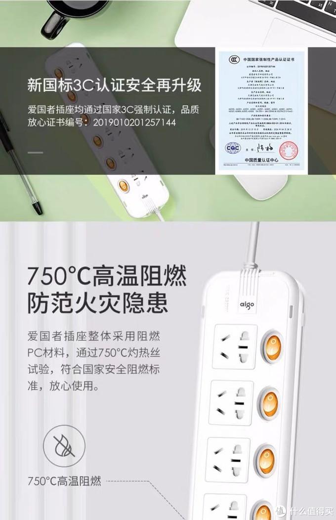 3C认证+阻燃材料