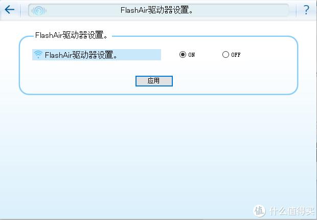 相机卡槽盖拯救者!东芝Flash Air WiFi存储卡的全自动同步用法