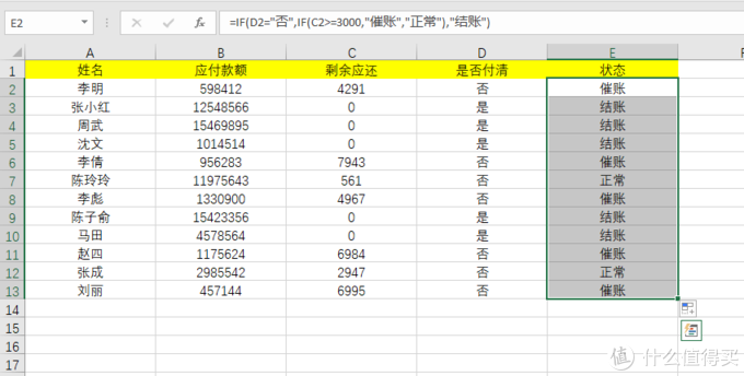 工作多年呕心总结的Excel攻略,请收好!未完待续