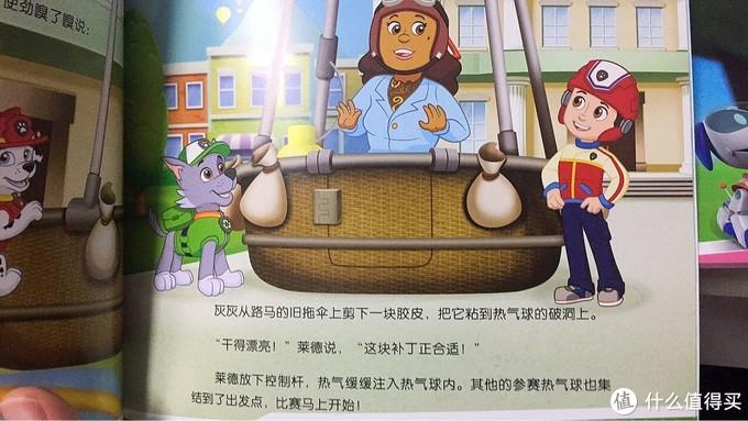 安全教育,寓教于乐——《汪汪队立大功儿童安全救援故事书》