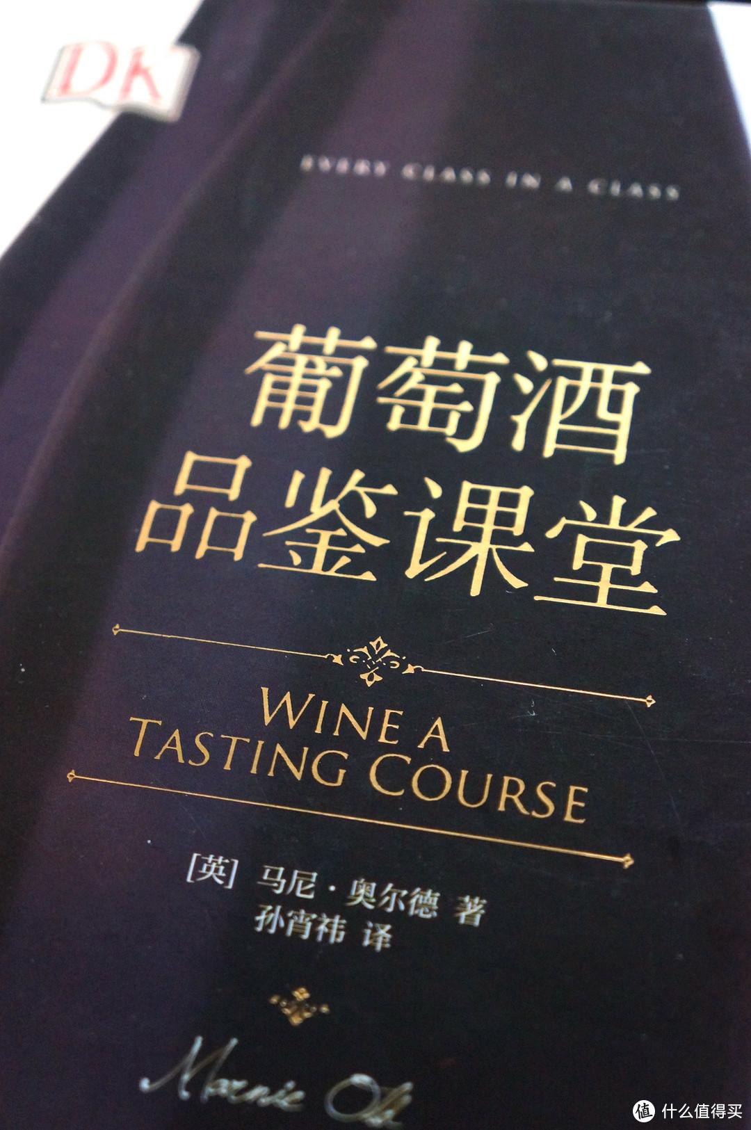 关于酒和美食,有几本书五星力荐!再说说恒温酒柜的选购经验总结