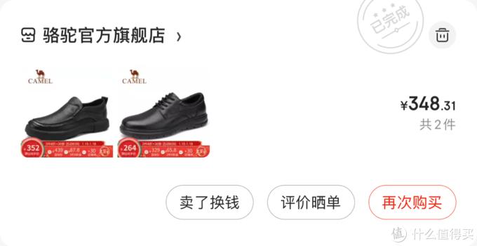 聊聊这些年穿烂的皮鞋,京东PLUS会员日再入手两双骆驼牌皮鞋