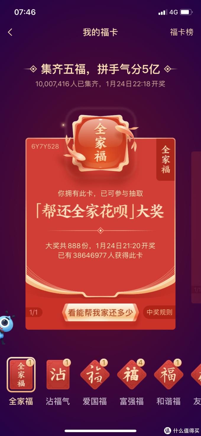 2020春节档全应用红包攻略