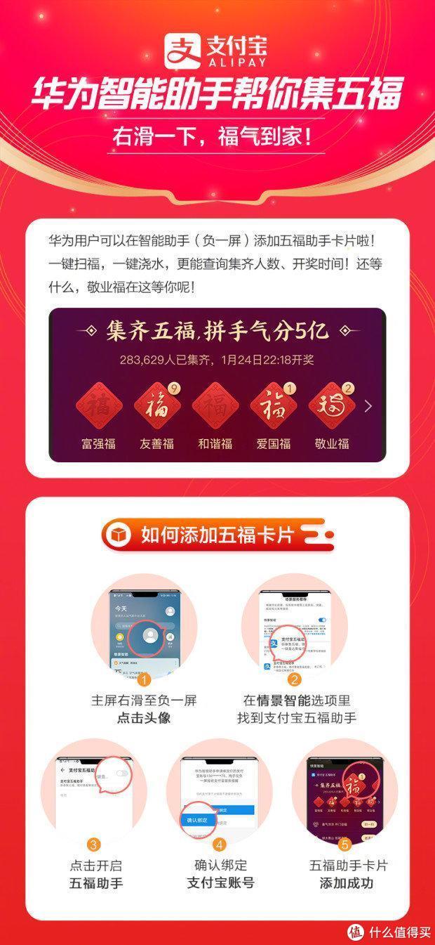 苹果机架式Mac Pro正式开售;华为手机负一屏新增支付宝集五福