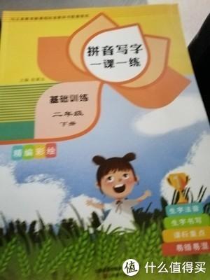 看拼音写词语二年级下册部编人教版