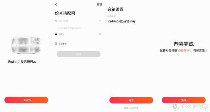 便宜实惠的蓝牙音箱,低价位也能拥有AI智能音箱:Redmi 小爱音箱 Play 开箱简晒