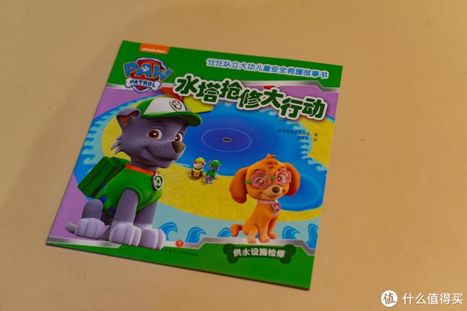 专属孩子的快乐---《汪汪队立大功儿童安全救援故事书》
