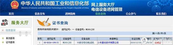华为5G手机全球总发货量突破690万台;小米10标准版获入网许可证