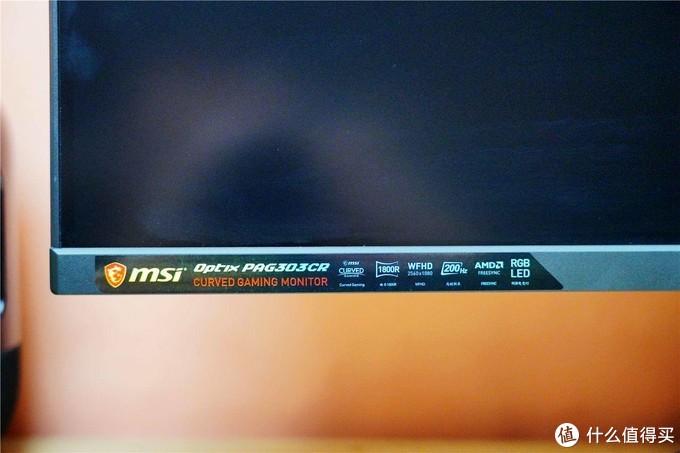 200Hz刷新率,向职业电竞显示屏看齐--MSI Optix PAG303CR分享