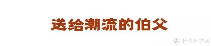 春节见家长送礼应急指南,一篇文章全搞定!