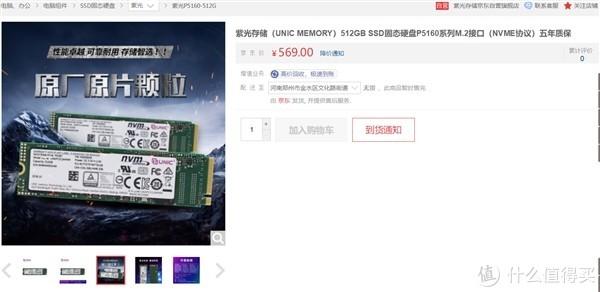 紫光P5160 M.2高性能SSD上架:原厂原片颗粒