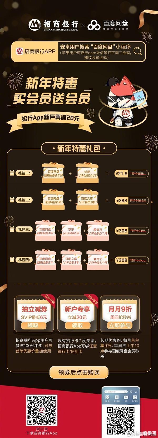 """百度网盘春节前""""搞""""特惠;小米10即将发布"""
