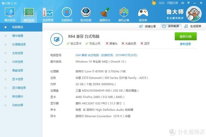 鲁大师正确识别:AMD FirePro2460(512MB/AMD)