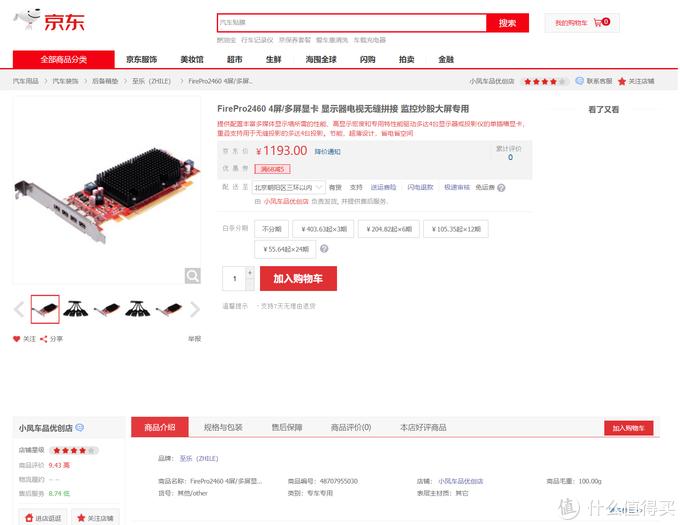京东现在仍有销售,价格¥1193元