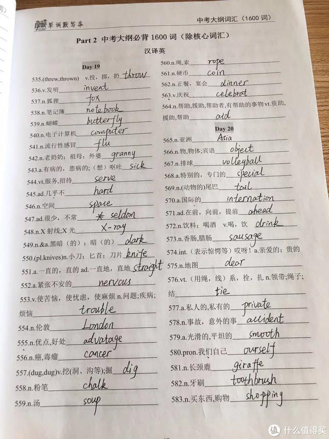 中考英语词汇默写神器