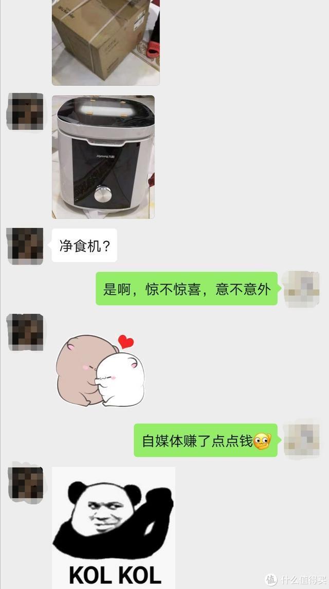 5999元买个九阳净食机,惊喜还是惊吓?老婆回复让我意外