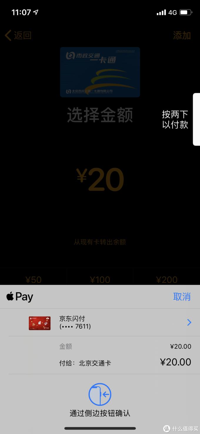 充一点钱进去,北京地区最低是5元,上海好像是10元(这里需要使用一张储蓄卡付款,信用卡不行)