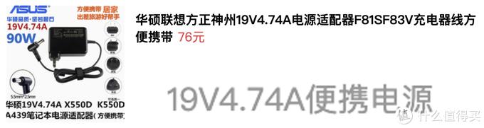 6.便携电源90W,和云轩H170配的电源参数一样,携带方便