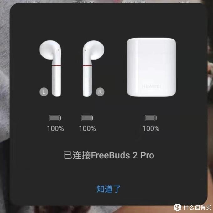 华为Freebuds 2 pro使用感受
