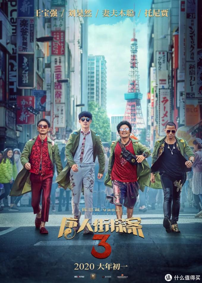 【2020春节档电影】观影指南—7大影片看哪部?谁将票房夺冠!