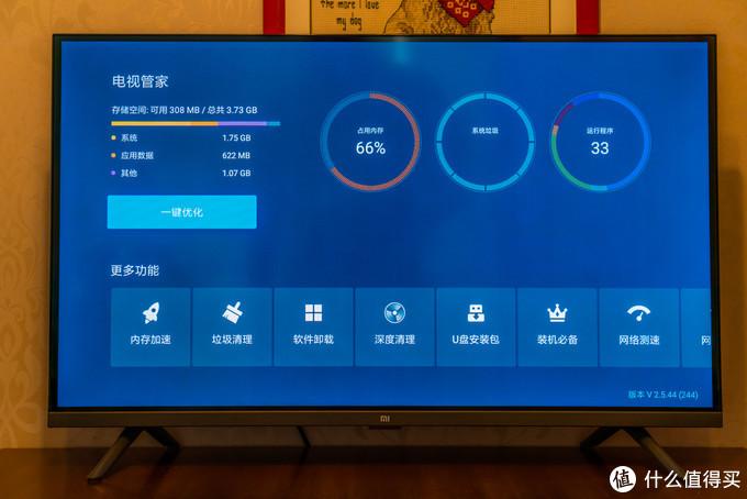 打开多个软件之后,可以打开系统自带的电视管家app