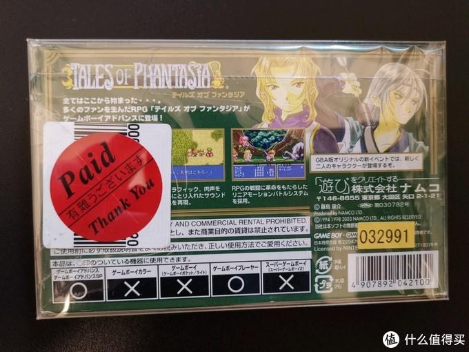 1200日元入手的《幻想传说》