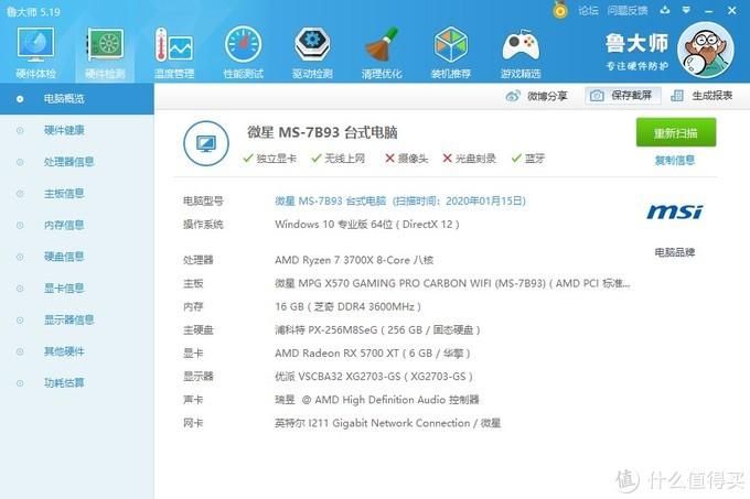 AMD RADEON RX 5600 XT首发评测,全方位甜品显卡