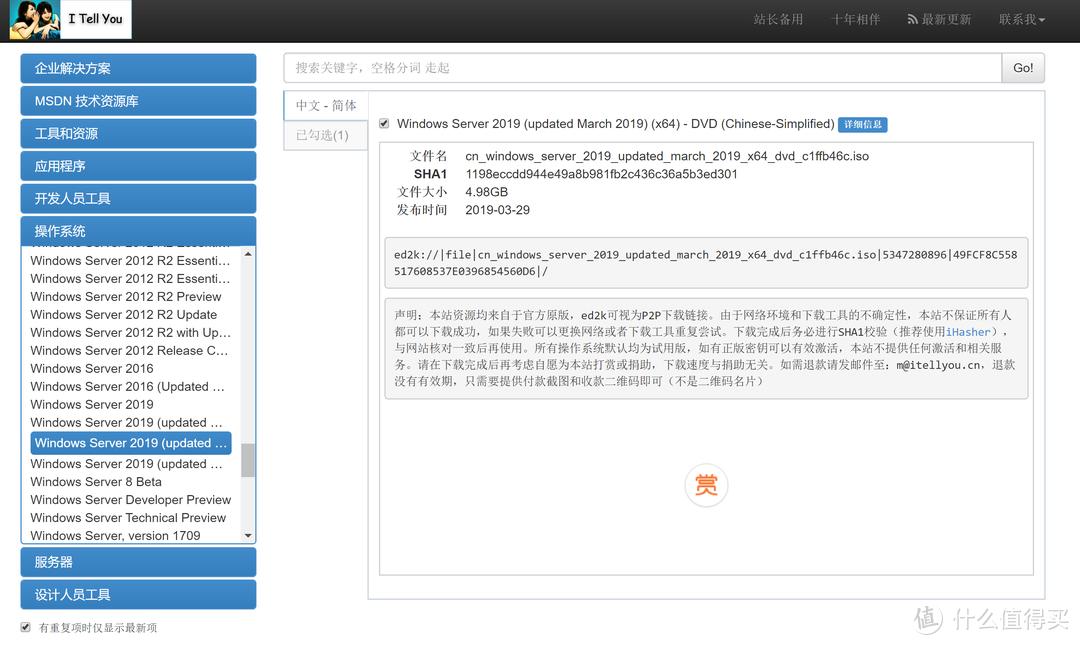 不到千元的企业服务器级NAS组装及超简单的系统安装