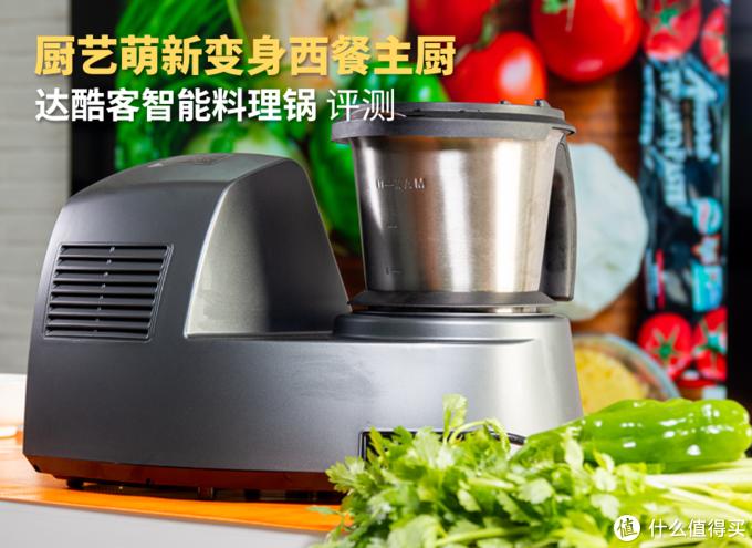 达酷客智能料理锅评测:厨艺萌新变身西餐主厨