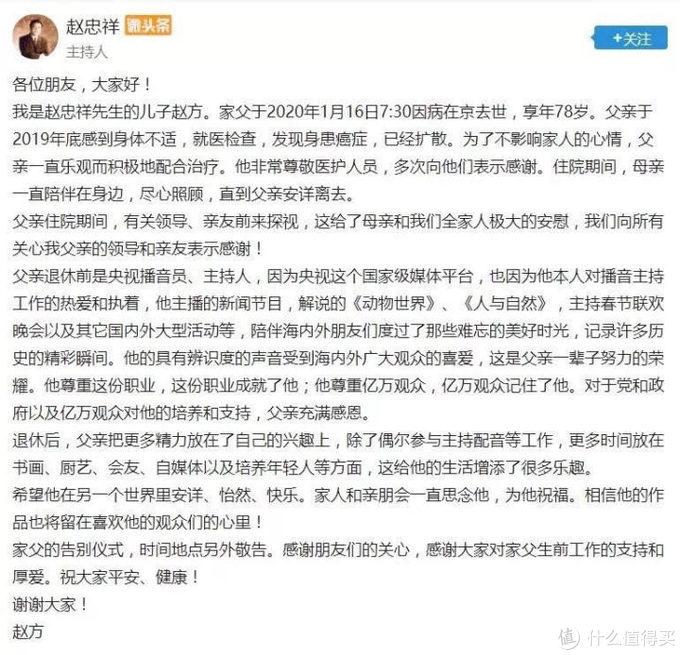 赵忠祥去世,请每个人务必重视癌症这一风险!