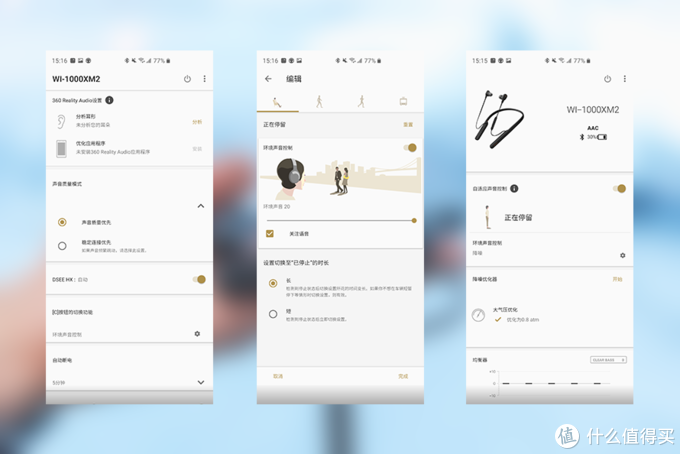 索尼Headphones Connect App截图▲