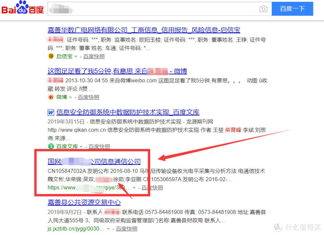 """""""中国特色""""项目管理技巧——相关方信息收集"""