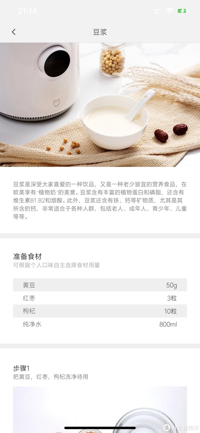 这个食谱惊艳了,我本来以为就是一个配料表或者对接一个食谱app啥的,结果是专门做的一个有详细图文步骤的说明页