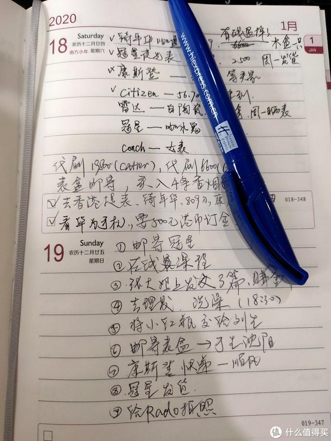 我是怎么做笔记的?记录认真生活每一天,紫气东来的2020日程本