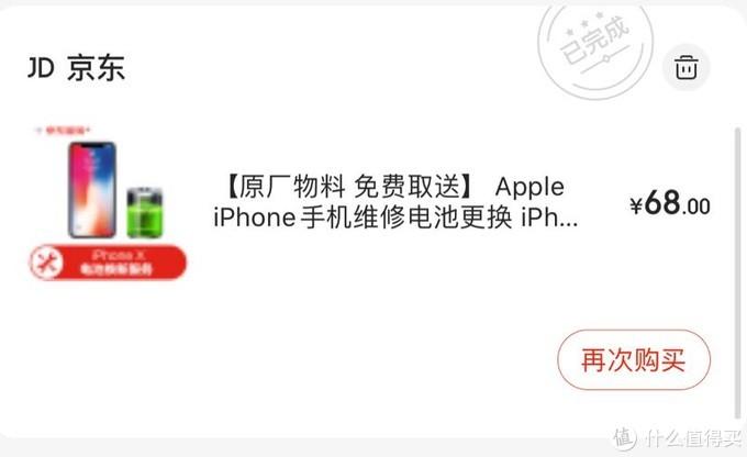 关于iphone x屏幕更换计划带来的启示