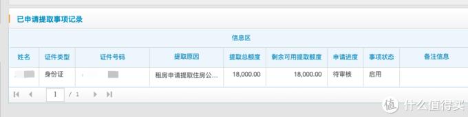 手把手教你网上提取北京住房公积金