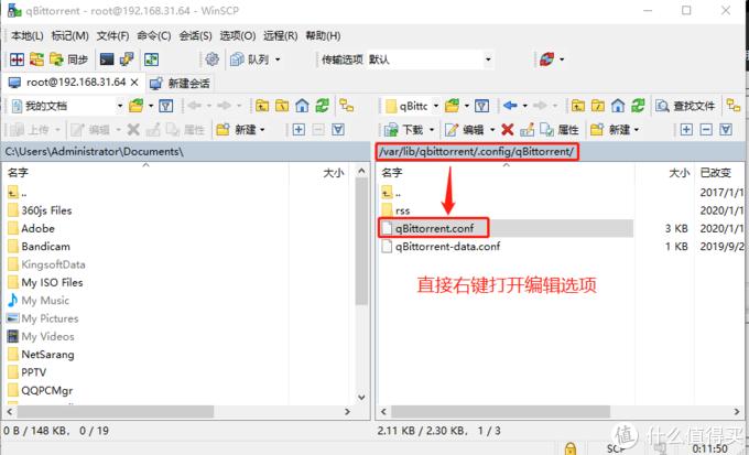 winscp登录小钢炮root账户,找到qBittorrent.conf编辑