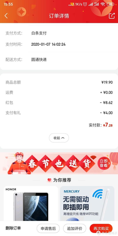 京东19.9入手 当然你可以用红包 用白条优惠券