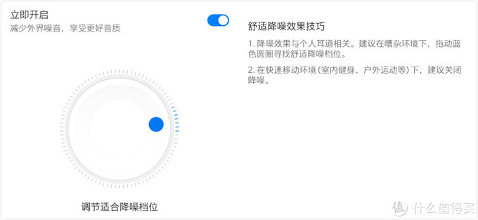 """""""智慧生活""""APP中的降噪圆盘,一共有9组可调节的降噪参数,目前苹果手机并不支持该APP,所以也不支持降噪调节"""